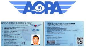 AOPA证书
