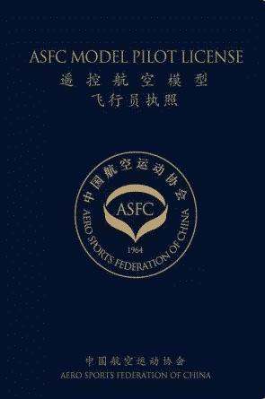 ASFC证书