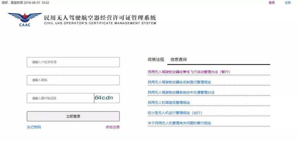 <民用无人驾驶航空器经营许可证>申请流程
