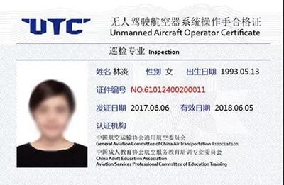 大疆UTC 证书
