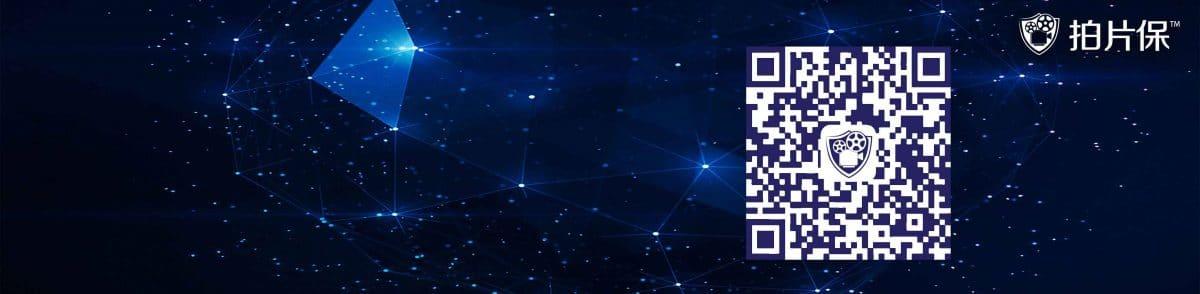 拍片保,是一家专业的影视保险服务商,提供影视保险、剧组人员财产保险、片场保险、电影电视保险、影视制作保险、航拍保险和完片担保服务。